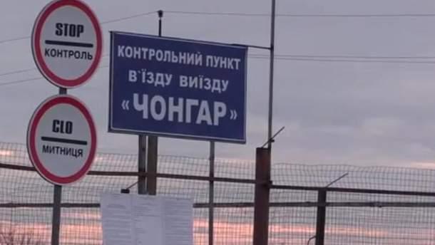 На админгранице с Крымом обнаружили опасные вещества в воздухе