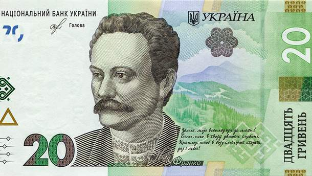 Нові 20 гривень в Україні введуть 25 вересня 2018 року