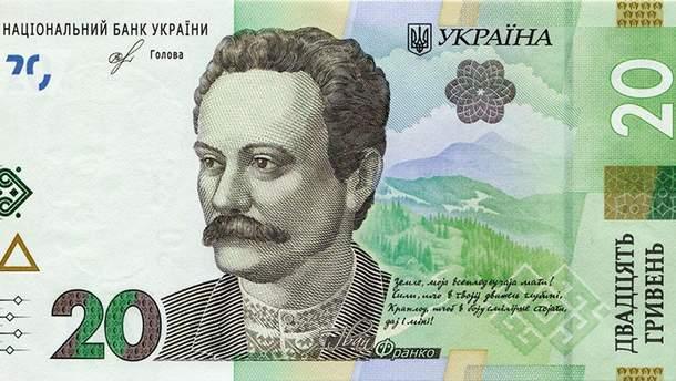 Новые 20 гривен в Украине введут 25 сентября 2018 года