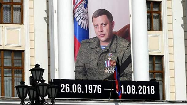 Кремль уже почав активно використовувати історію із вбивством Захарченка у війні проти України