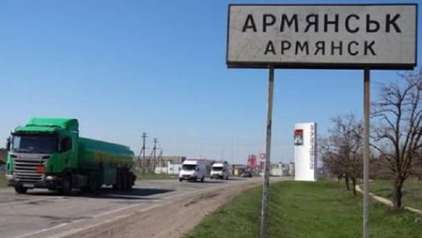 """Аксьонов оголосив шкільні канікули в Армянську та закрив """"Титан"""""""