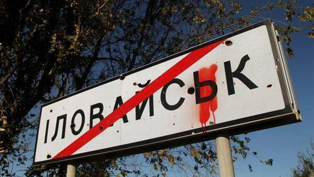 Иловайская трагедия