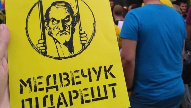 Под  ГПУ требуют ареста Медведчука