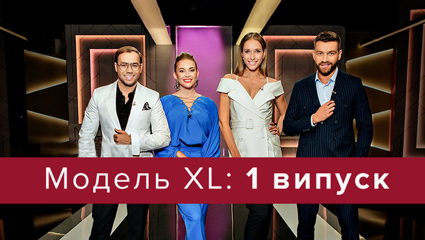 Модель XL 2018 – 1 випуск дивитися онлайн Модель XL 2 сезон