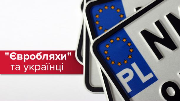 Авто на єврономерах в Україні