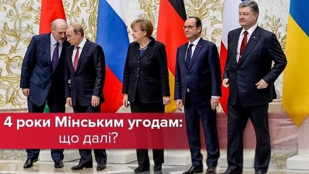 Что дали  Минские соглашения?
