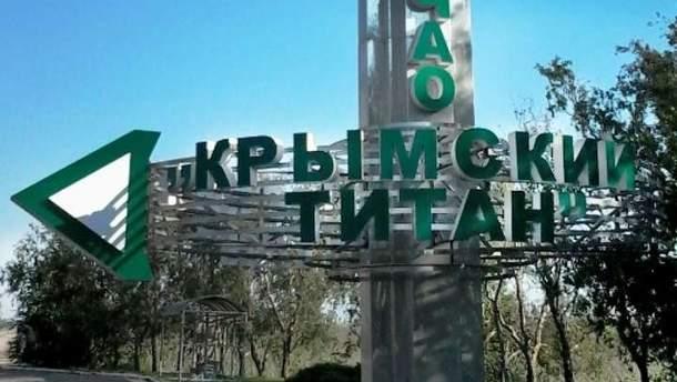 """Завод """"Кримський Титан"""" зупинить роботу до 10 вересня"""