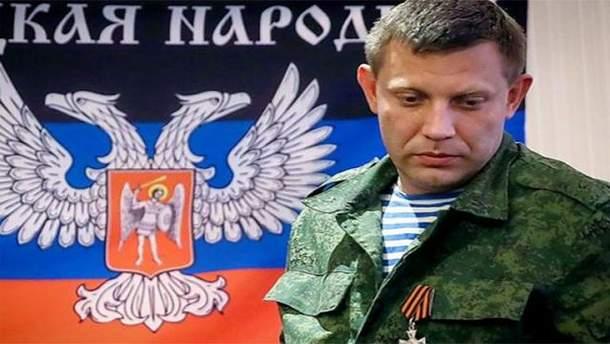 Убийство Александра Захарченко