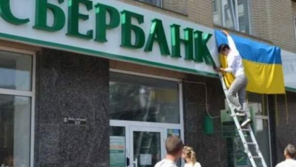Как Украина взяла в заложники российские банки