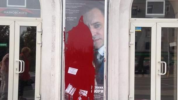 """Постери до фільму """"Таємний щоденник Симона Петлюри"""" облили червоною фарбою у Запоріжжі"""