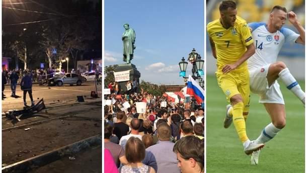 Главные новости 9 сентября в Украине и мире