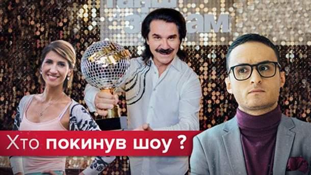 Танцы со звездами 2018 3 выпуск кто покинул шоу