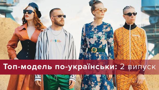 Топ-модель по-украински 2018 – 2 сезон 2 выпуск
