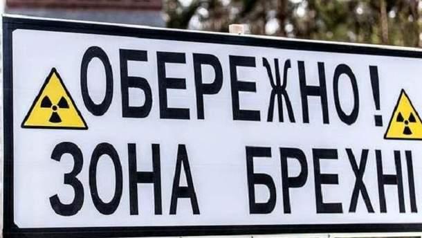Российская пропаганда распространила новый фейк