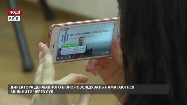 Директора Государственного бюро расследований пытаются уволить через суд