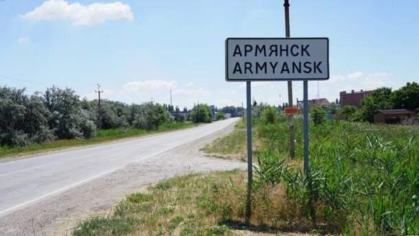 Химвыброс в Армянске