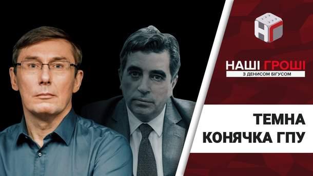 Заместитель Луценко получил рекордную зарплату