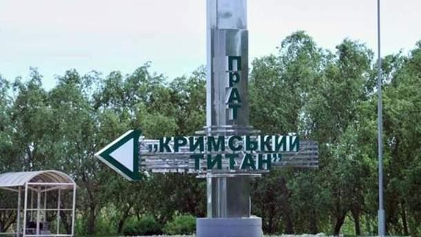 """Завод """"Титанові інвестиції"""" продовжує працювати в окупованому Криму"""