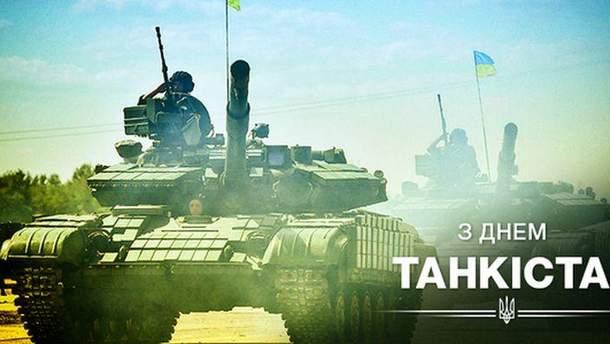 9 сентября в Украине отмечают День танкиста