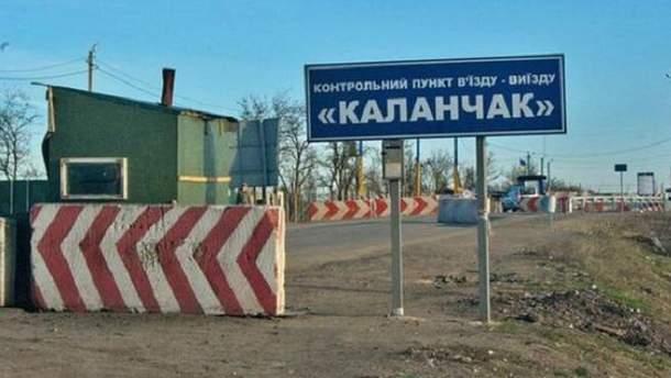 Через закриті КПВВ на Херсонщині пропускають потерпілих від хімвикиду кримчан