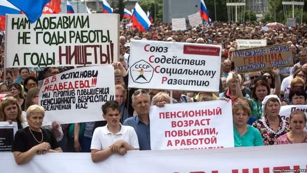Протести проти пенсійної реформи в Росії