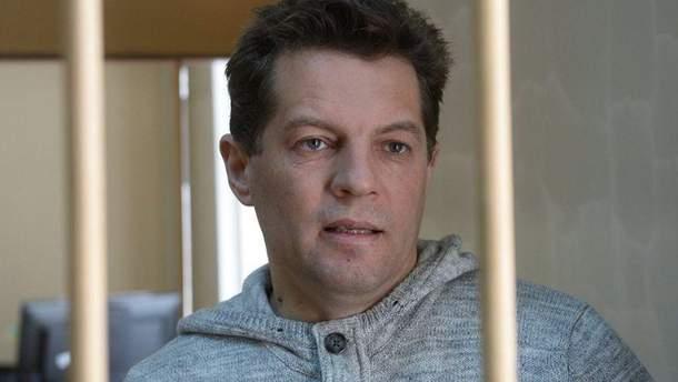 Верховний судРФ визнав законним 12 років ув'язнення для Сущенка