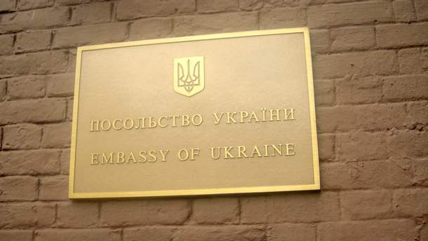 Посольство України