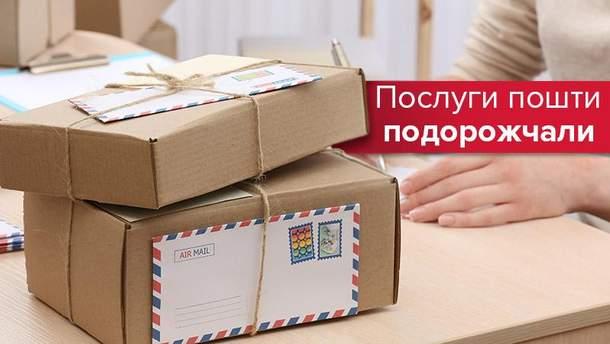 """""""Укрпошта"""" підвищила тарифи на доставку листів на 40%"""