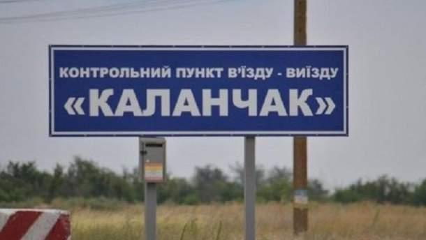 """Пункты пропуска """"Чалинка"""" и """"Каланчак"""" могут открыть для выезда из Украины через несколько дней"""