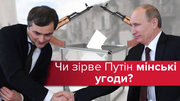 Усунення Захарченка – частина стратегії Суркова?