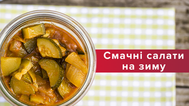 Салаты из кабачков на зиму: рецепты салатов из кабачков на зиму