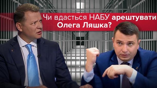 Олега Ляшко хотят привлечь к ответственности за сокрытие доходов