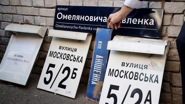 Таблички з назвами вулиць