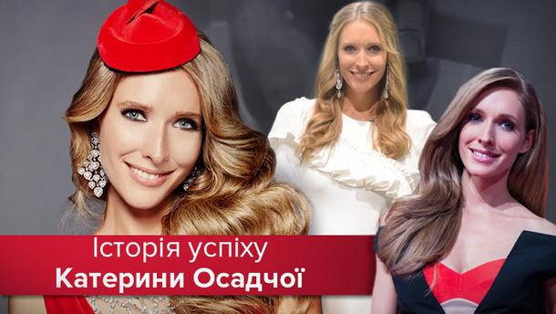 История успеха Екатерины Осадчей