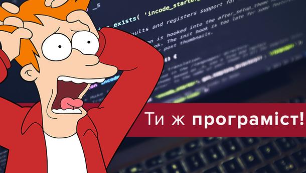 Поздравления с Днем программиста в прозе и стихах