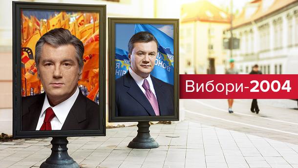 Главные технологии и визуальная картинка выборов 2004 года в Украине