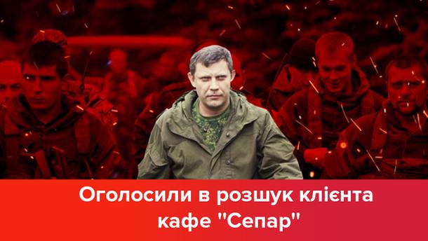 """Боевики объявили в розыск мужчину, который в день ликвидации Захарченко посещал кафе """"Сепар"""""""