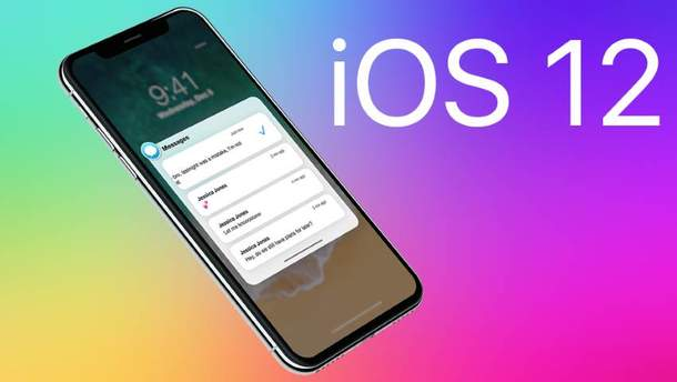 iOS 12: перелік пристроїв, що підтримуватимуть оновлену прошивку