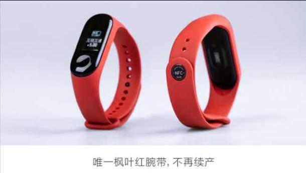 Xiaomi Mi Band 3 із NFC роздадуть безкоштовно