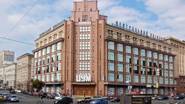 Центральный универмаг Киева на Крещатике