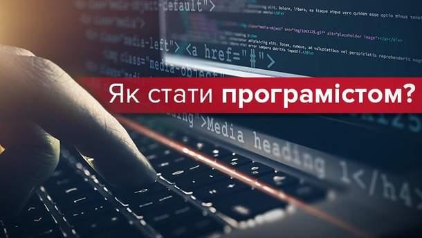 День программиста: какие украинские айтишники зарабатывают больше всего и как стать одним из них