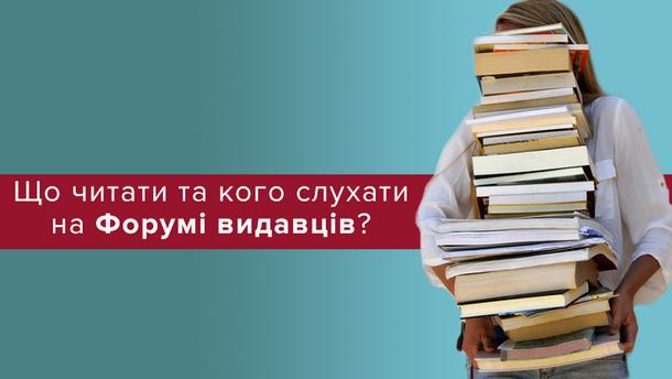 Форум издателей во Львове 2018: программа Форума издателей на каждый день