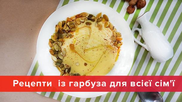 Рецепти  із гарбуза для всієї сім'ї