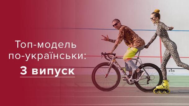 Топ-модель по-українськи 2 сезон 3 випуск