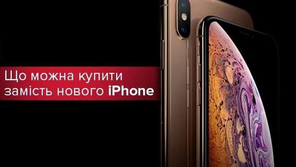 iPhone Xs Max: порівняння з іншими флагманськими смартфонами
