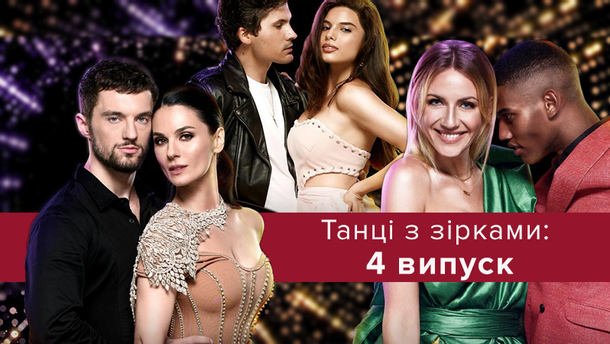 Танцы со звездами 2018 4 выпуск – смотреть онлайн