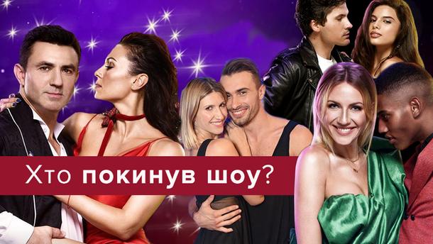 Танцы со звездами 2018 4 выпуск кто покинул шоу