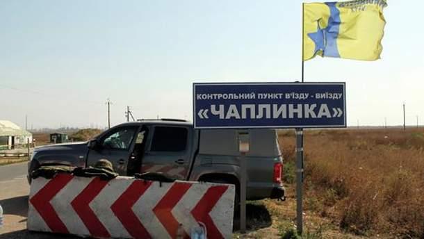 """Пункты пропуска """"Каланчак"""" и """"Чаплинка"""" возобновят свою работу 15 сентября"""