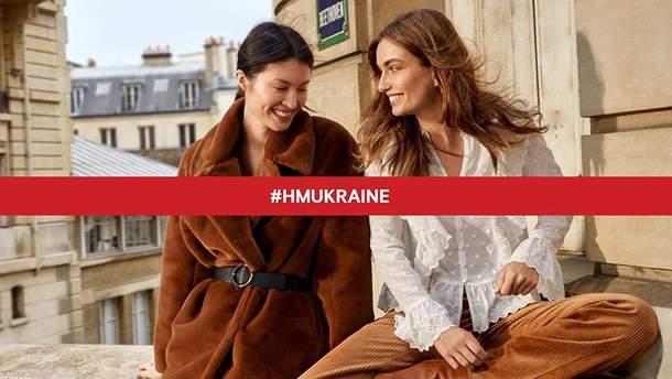 H&M відкриває другий магазин у Києві