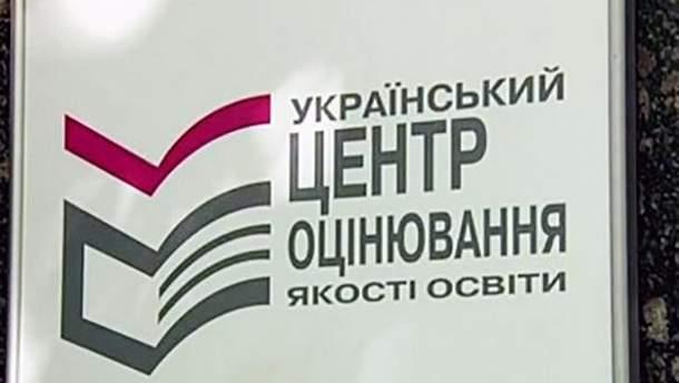 Должностных лиц УЦОКО уличили в подделке результатов ВНО